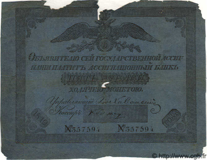 5 Roubles  RUSSIE  1819 P.A17 B