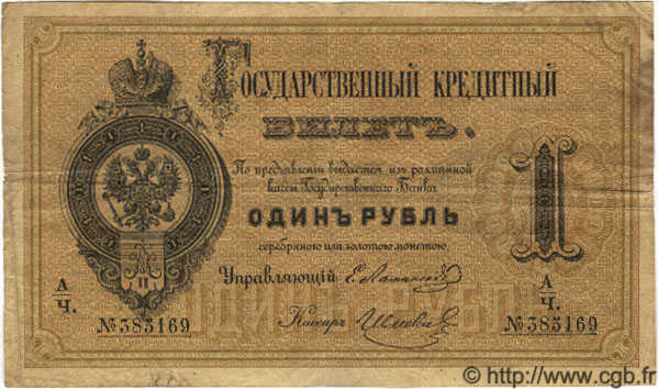 1 Rouble RUSSIE  1872 P.A41 TB+