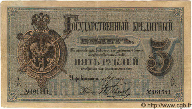 5 Roubles RUSSIE  1884 P.A50