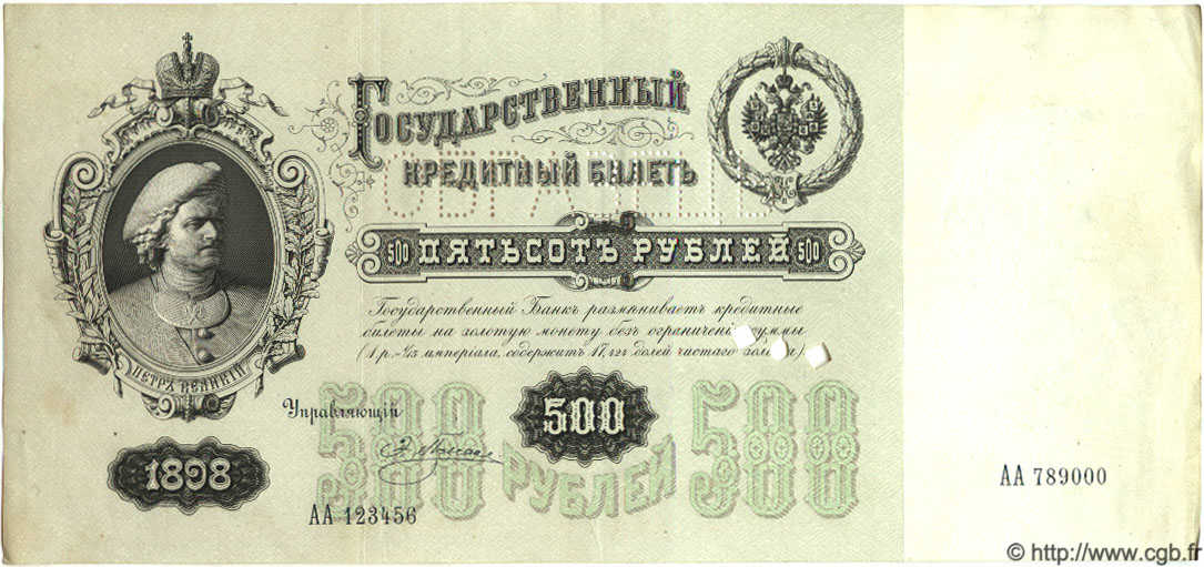 500 Roubles RUSSIE  1898 P.006s SUP