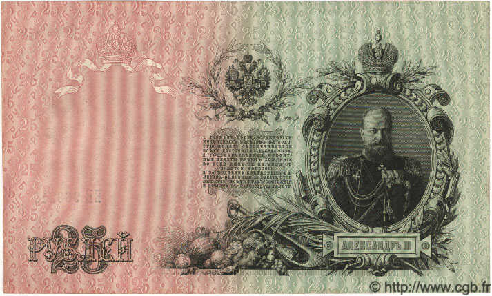 25 Roubles RUSSIE  1909 P.012b SUP+