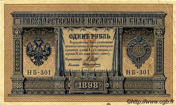1 Rouble RUSSIE  1915 P.015
