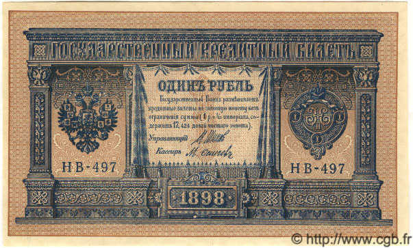 1 Rouble  RUSSIE  1915 P.015 NEUF