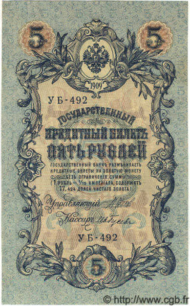 5 Roubles RUSSIE  1917 P.035 NEUF
