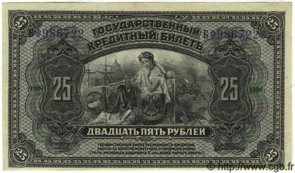 25 Roubles RUSSIE  1918 P.040a NEUF