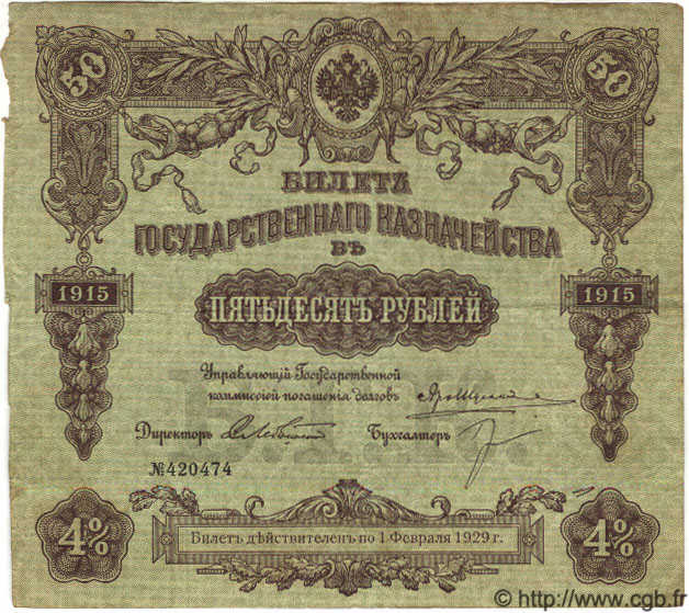 50 Roubles RUSSIE  1915 P.053 TB+