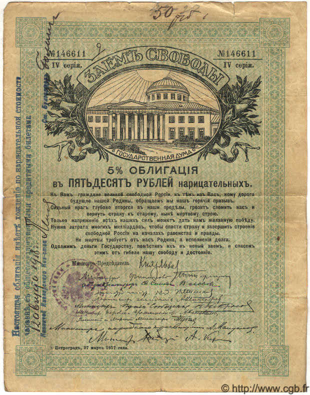50 Roubles RUSSIE  1917 P.079a TB