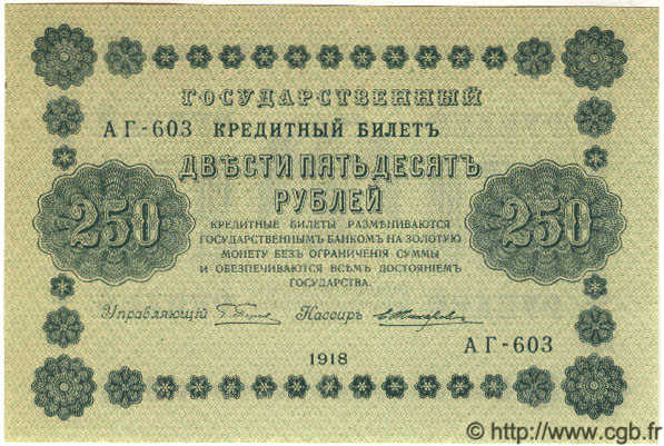 250 Roubles RUSSIE  1918 P.093 NEUF