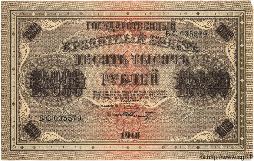 10000 Roubles  RUSSIE  1918 P.097a NEUF