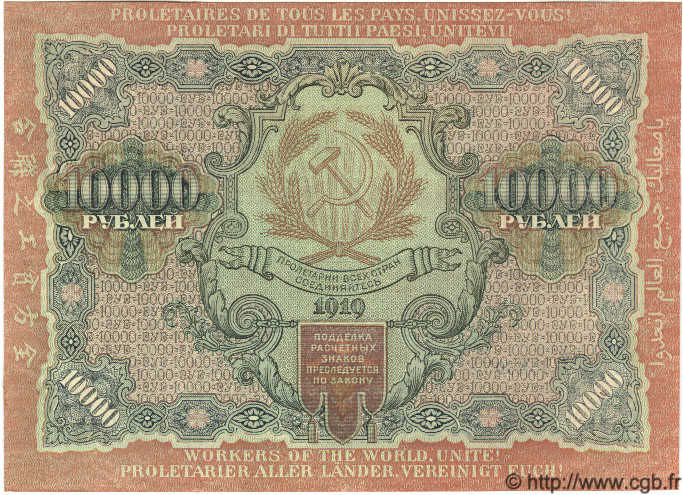 10000 Roubles RUSSIE  1919 P.106b NEUF