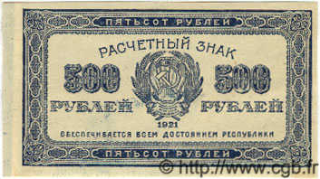 500 Roubles  RUSSIE  1921 P.111b NEUF
