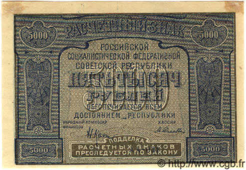 5000 Roubles RUSSIE  1921 P.113