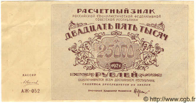 25000 Roubles  RUSSIE  1921 P.115a pr.NEUF