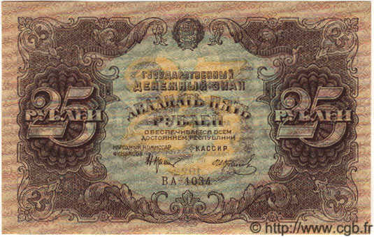 25 Roubles RUSSIE  1922 P.131 NEUF
