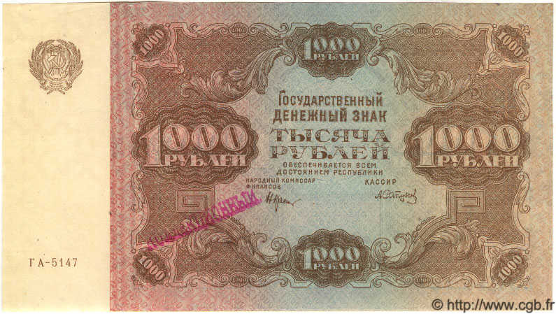 1000 Roubles RUSSIE  1922 P.136 NEUF