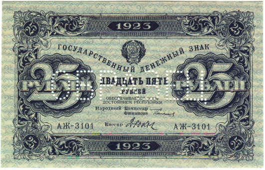 25 Roubles RUSSIE  1923 P.166s NEUF