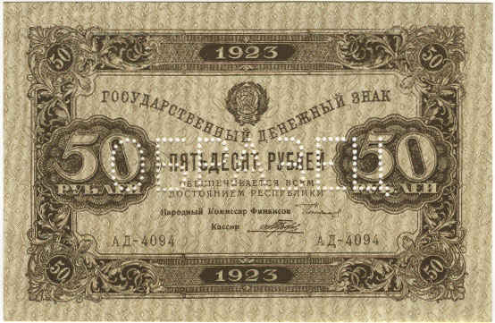 50 Roubles RUSSIE  1923 P.167s NEUF