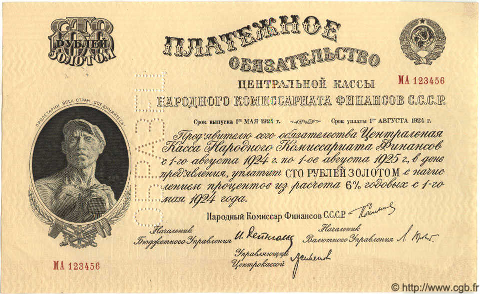100 Roubles RUSSIE  1923 P.184s NEUF