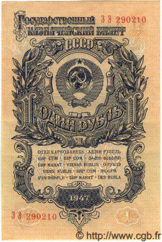 1 Rouble  RUSSIE  1947 P.217 SUP+