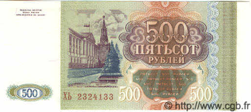 500 Roubles RUSSIE  1993 P.256