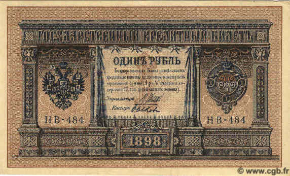1 Rouble RUSSIE  1898 P.015 pr.NEUF