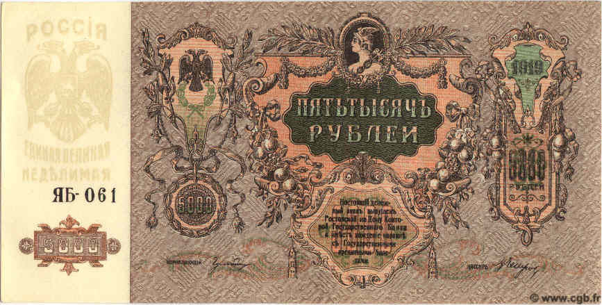 5000 Roubles RUSSIE  1919 PS.0419d pr.NEUF