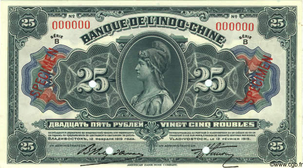 25 Roubles RUSSIE (Banque de l Indochine)  1919 PS.1257
