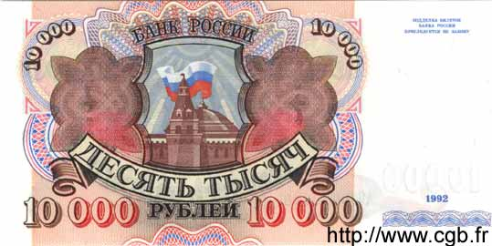 10000 Roubles RUSSIE  1992 P.253a NEUF