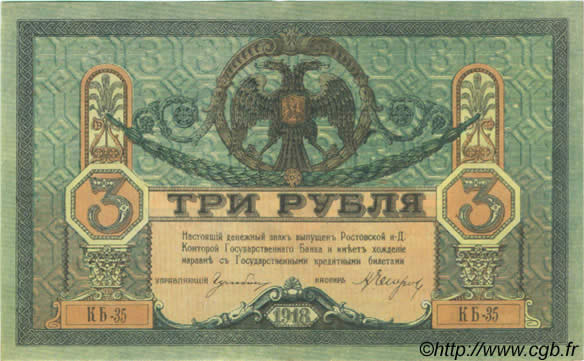 3 Roubles RUSSIE  1918 PS.0409a SUP