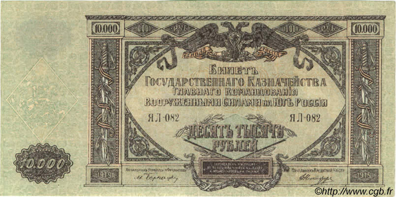 B381278 - 10000 roubles russie 1919 ps.0425a