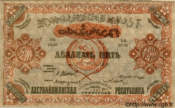 25000 Roubles AZERBAIDJAN  1921 PS.715a