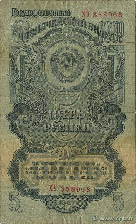 5 Roubles RUSSIE  1947 P.220 TB