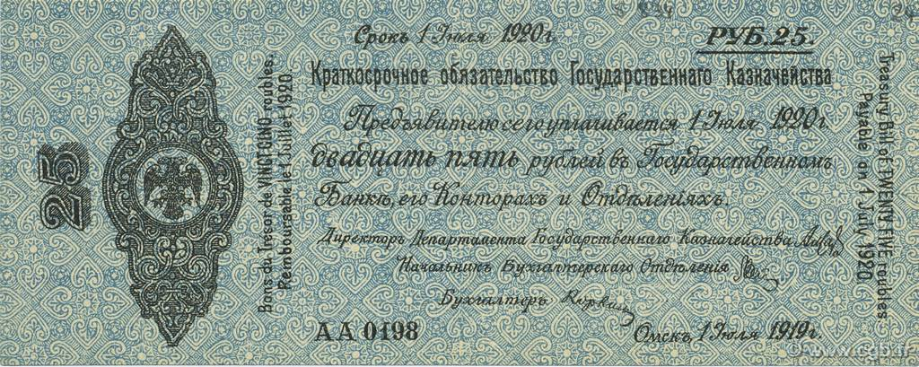 25 Roubles RUSSIE  1919 P.S0859b SUP