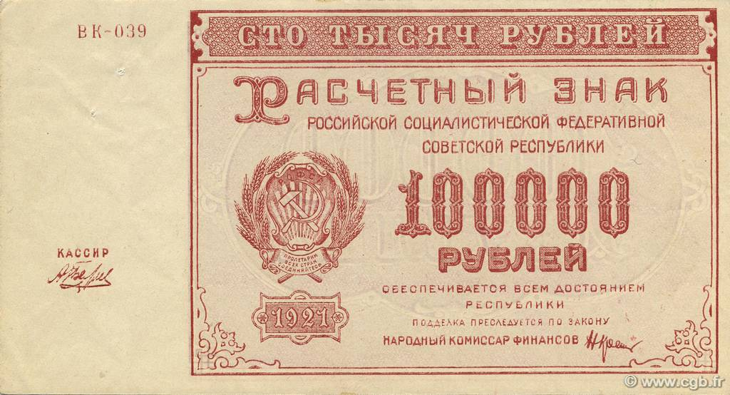 100000 Roubles RUSSIE  1921 P.117a SUP+