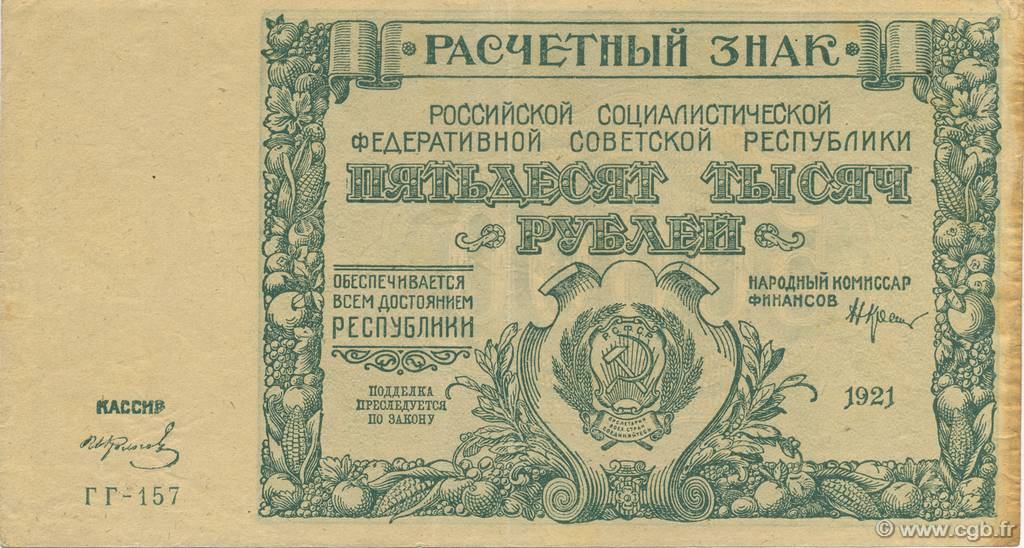 50000 Roubles RUSSIE  1921 P.116a pr.SUP