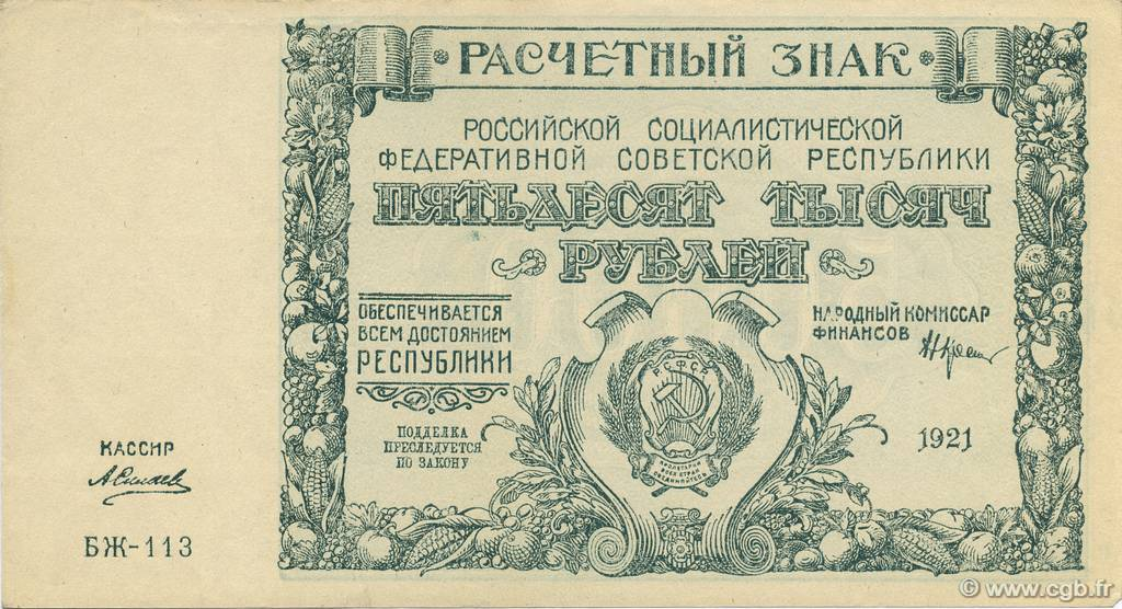 50000 Roubles RUSSIE  1921 P.116a SPL