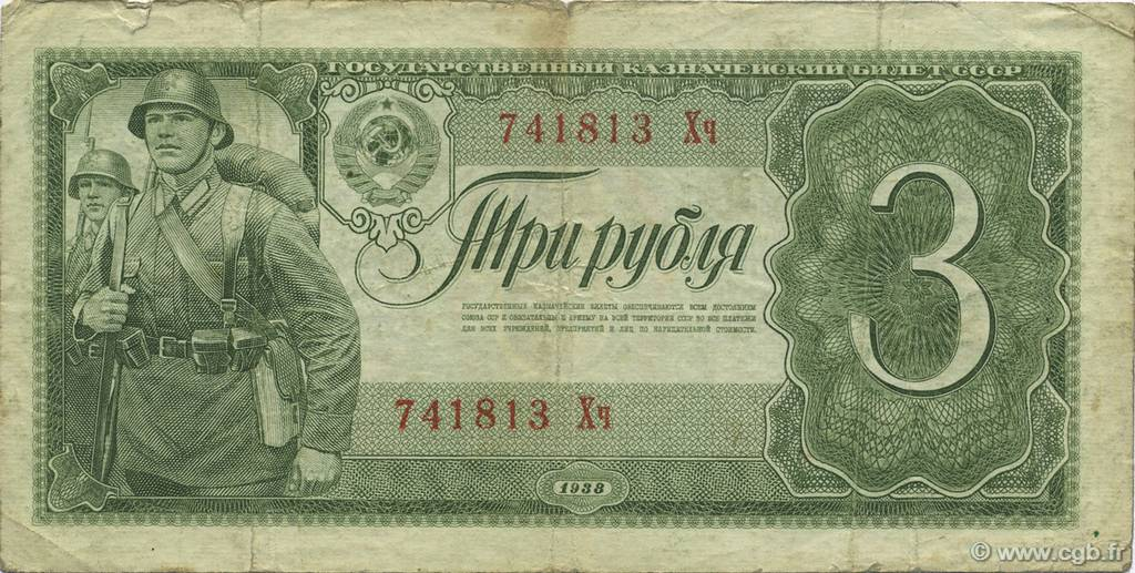 3 Roubles RUSSIE  1938 P.214 TB