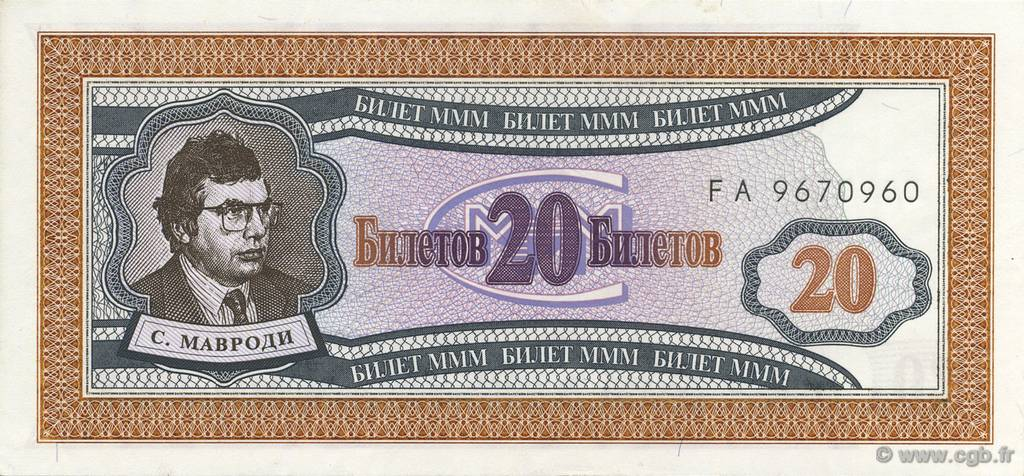 20 Roubles RUSSIE  1994  NEUF