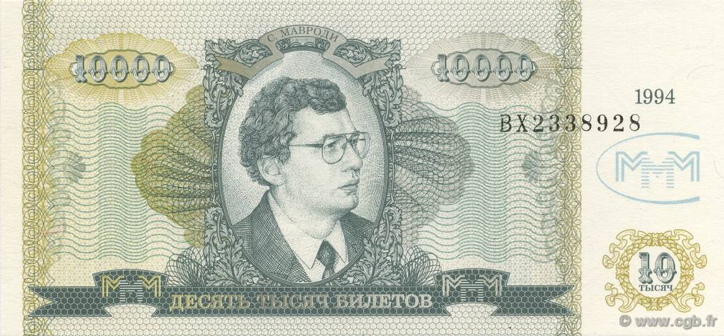 10000 Roubles RUSSIE  1994  NEUF