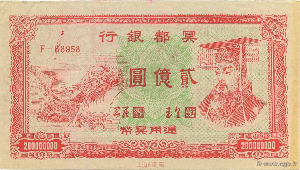 200000000 (Dollars) CHINE  1990  SPL