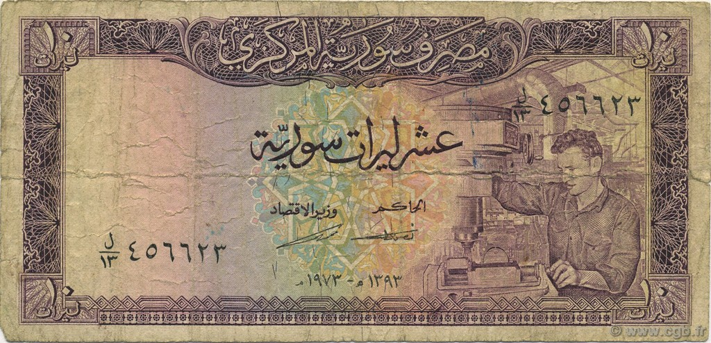 10 Pounds  SYRIE  1973 P.095c B