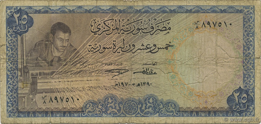 25 Pounds SYRIE  1970 P.096b B