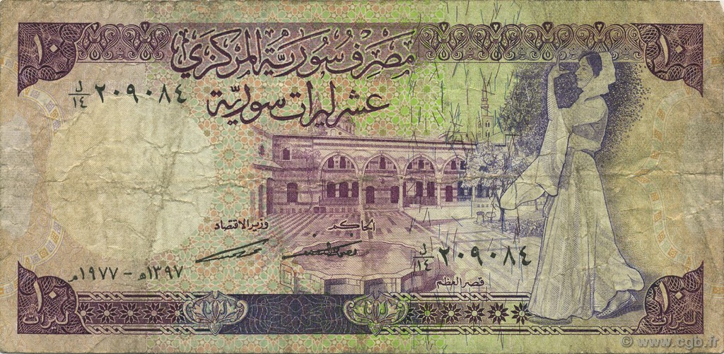 10 Pounds SYRIE  1977 P.101a B