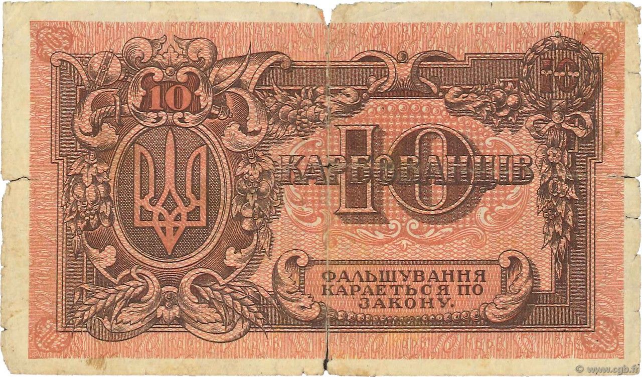 10 Karbovanets RUSSIE  1919 PS.0293 AB