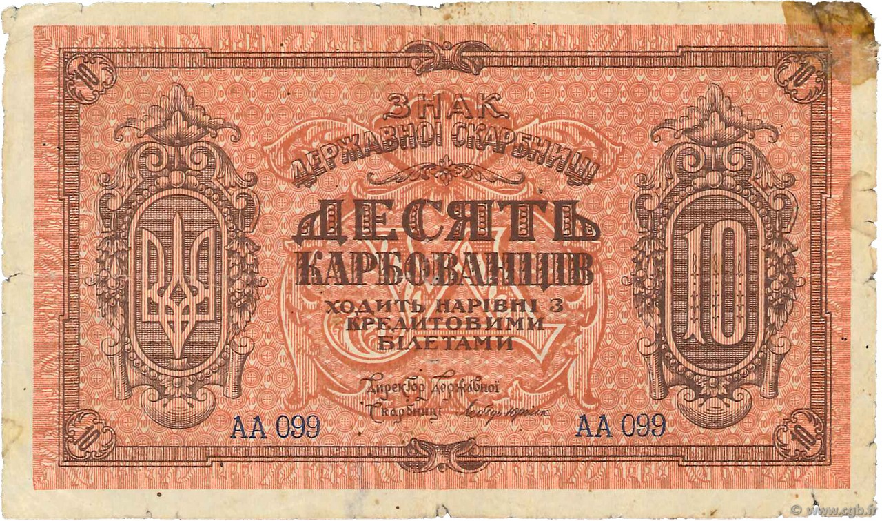 10 Karbovanets RUSSIE  1919 PS.0293 B