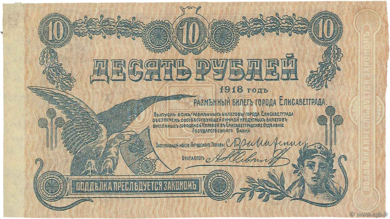 10 Roubles RUSSIE  1918 PS.0323Bb SPL