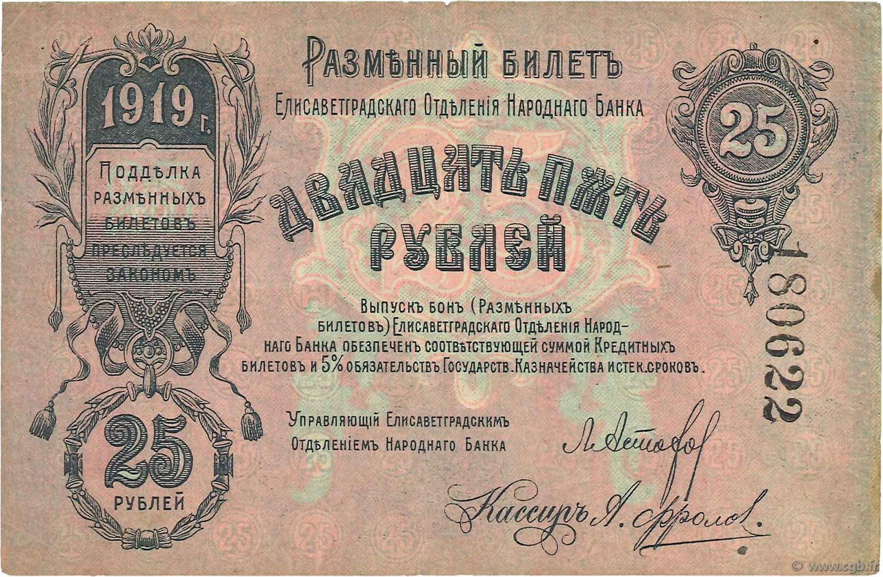 25 Roubles RUSSIE  1919 PS.0324Aa TTB