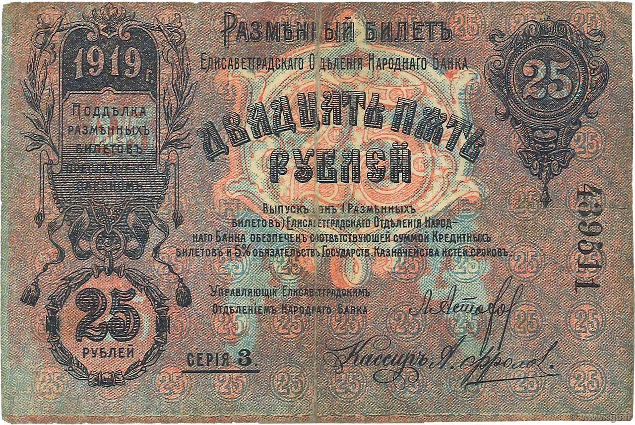 25 Roubles RUSSIE  1919 PS.0324Aa TB