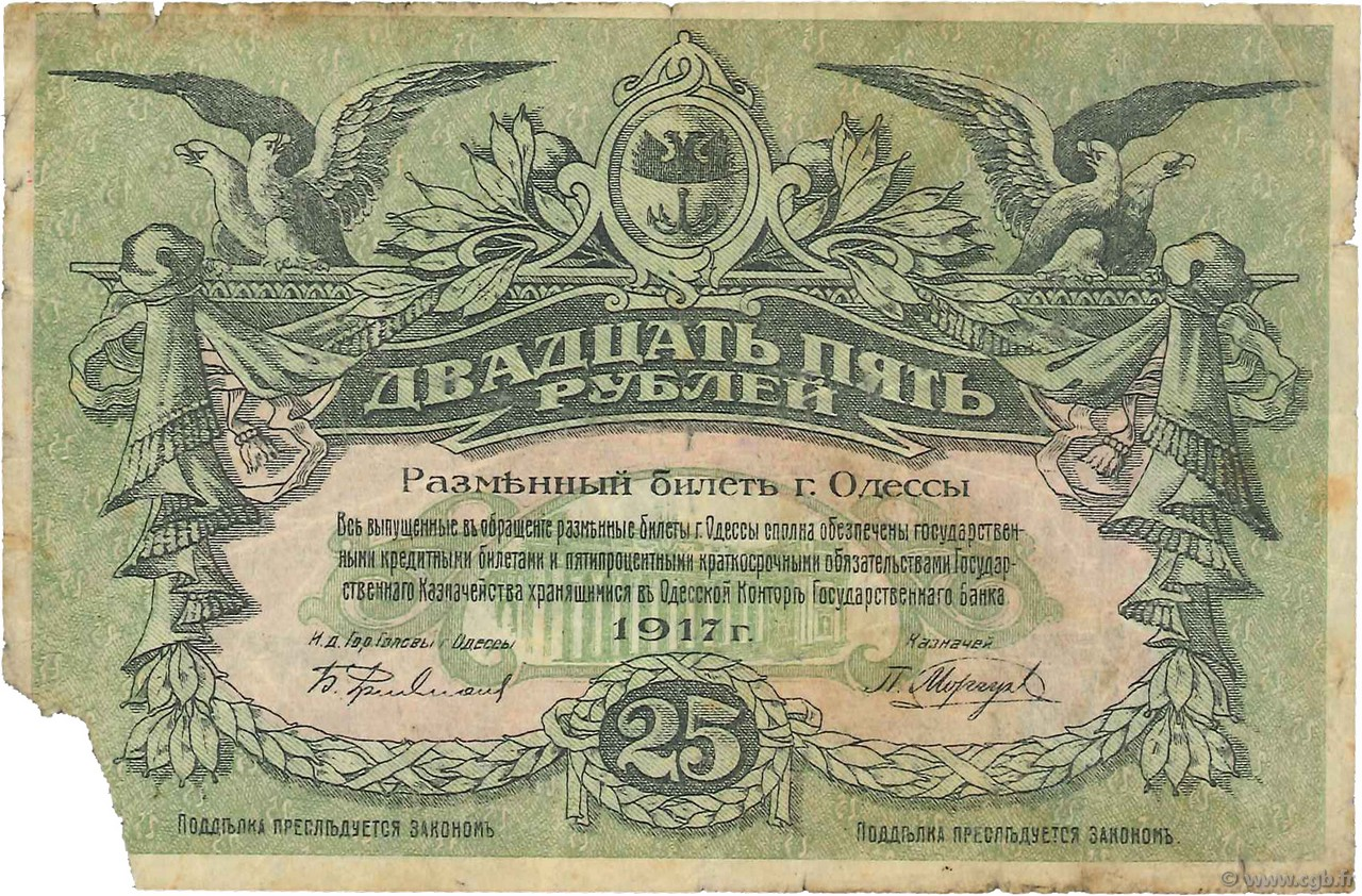 25 Roubles RUSSIE  1917 PS.0337b B