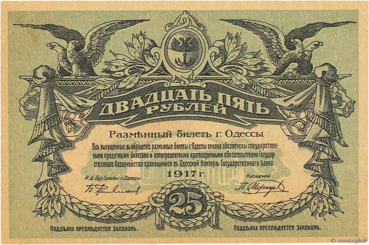 25 Roubles RUSSIE  1917 PS.0337c SPL